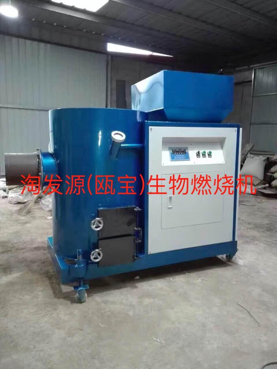 China High Combustion Efficiency Biomass Pellet Burner Small